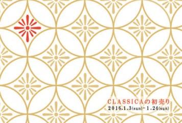 2016_CLASSICA初売りDMメイン.jpg