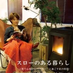 「スローのある暮らし」 2016.10.15(sat)-10.30(sun)