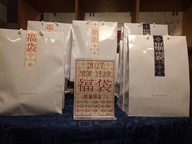 福袋named (1).jpg