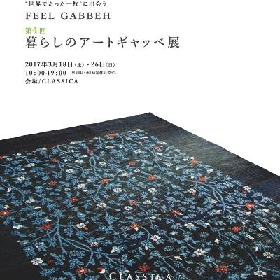 第4回 暮らしのアートギャッベ展 2017.3.18(土)~26日(日)