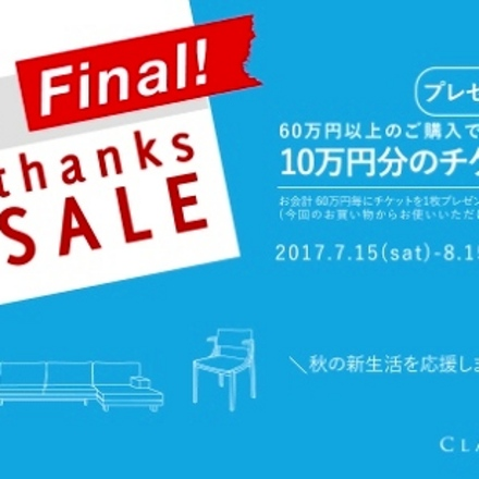 THANKS SALE FINAL!