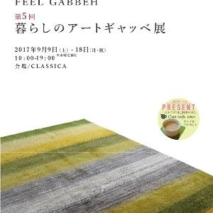 第5回 暮らしのアートギャッベ展 開催決定!!
