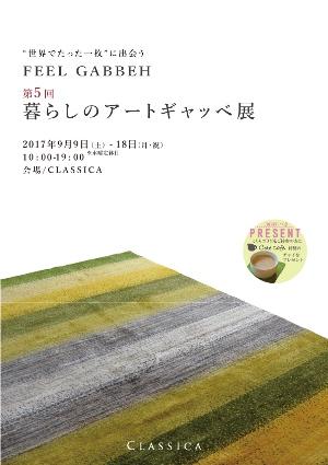 2017_09_ギャッベnew.jpg