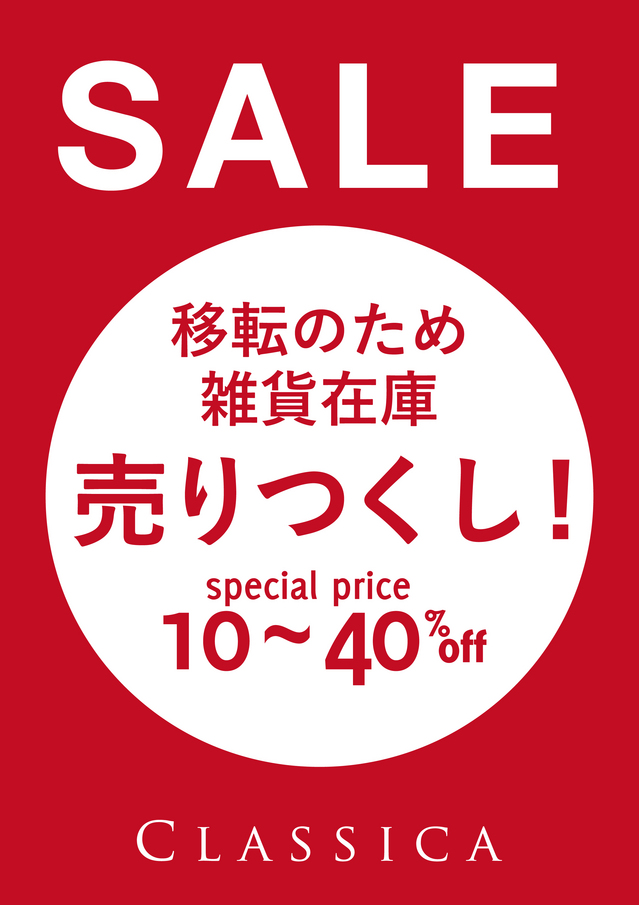 2017_thankssale_keizoku_zakka-2.jpgのサムネイル画像