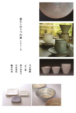 暮らしのうつわ展vol.3_dm画像.jpg