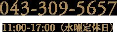 アンジェカ 電話番号 043-309-5657 営業時間11時から17時