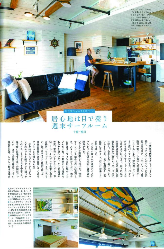 『Blue.』10月号「SURFなリノベ サーファーたちのリノベーション実例集」